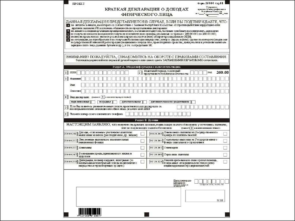 Заполнение 3-ндфл при продаже автотран учетная политика по усн по доходам коды кбк на 2017 г по ндфл