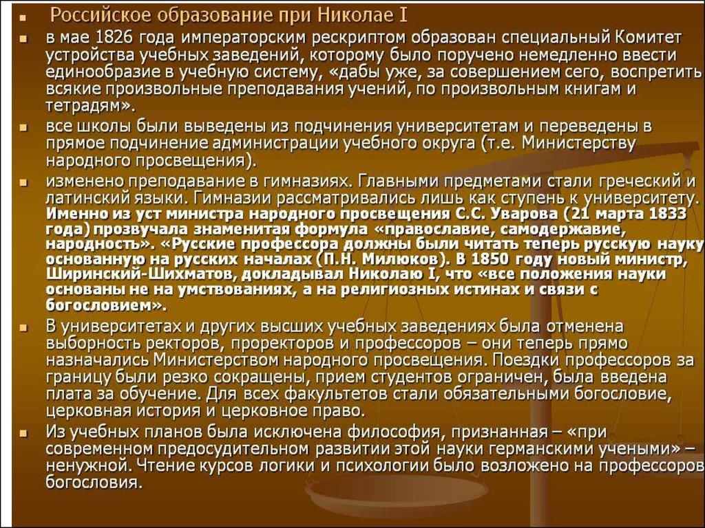 россия при николае 1 контрольная работа