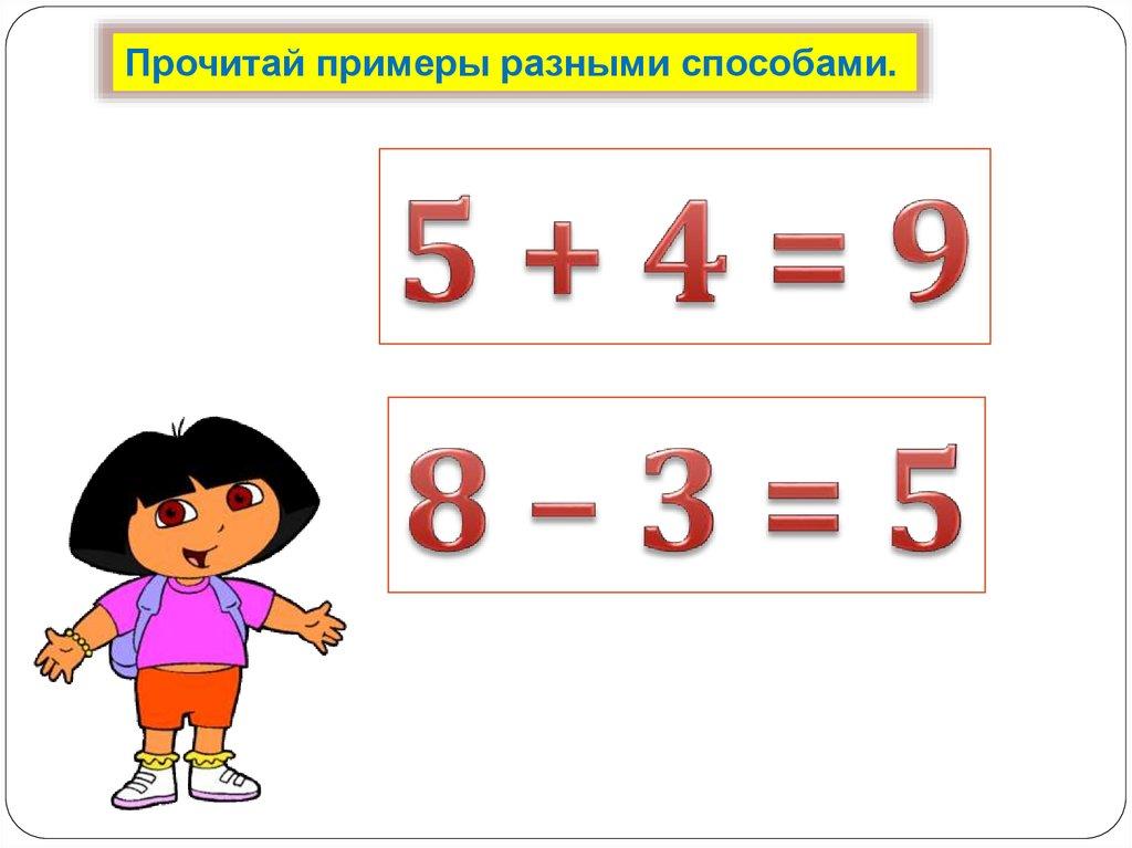 Урок решение комбинаторных задач 5 класс