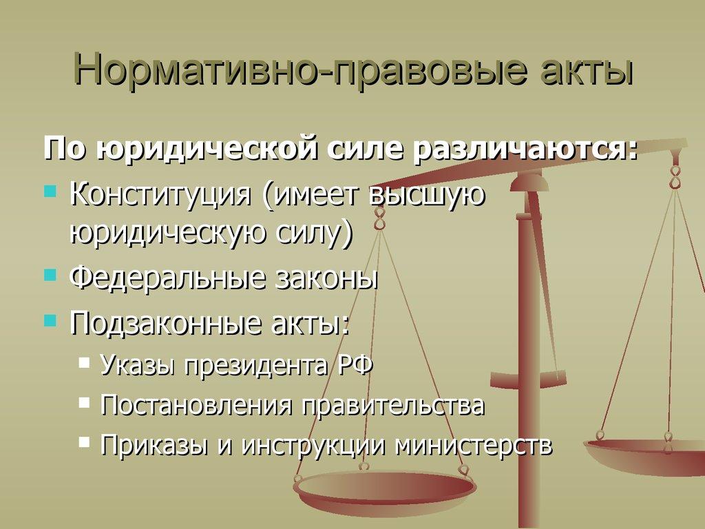 Признание не имеющим юридической силы