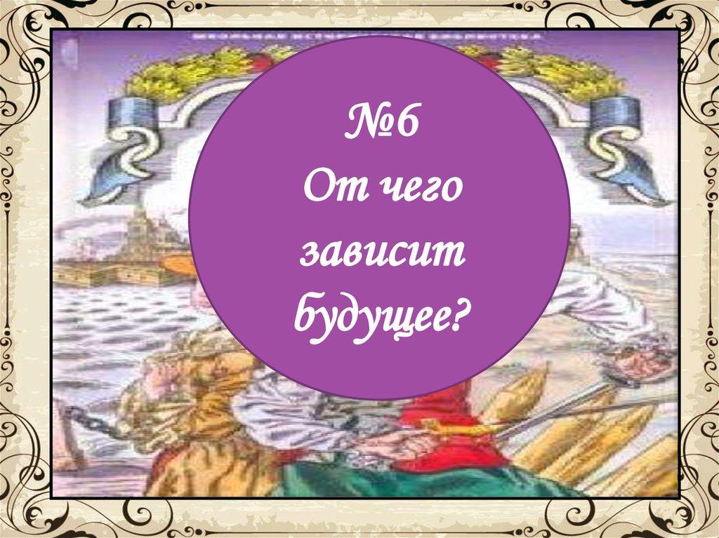Маша Миронова Нравственная Красота Героини Сочинение