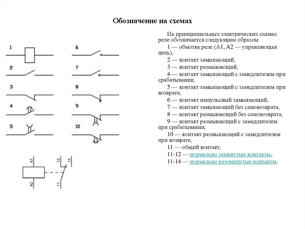 Обозначение на схемах электрических принципиальных