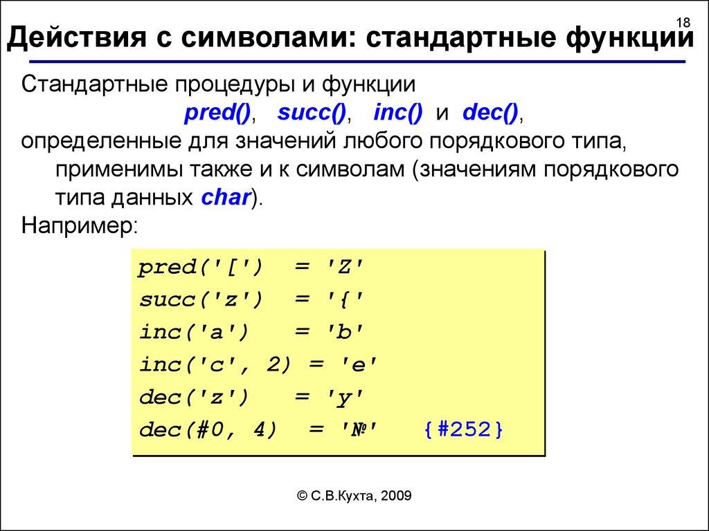 Просмотр содержимого презентации двумерные массивы исполнители версия 2