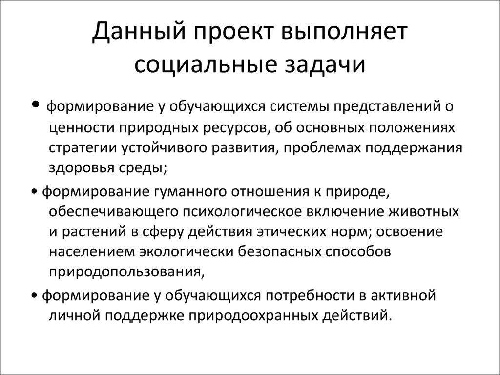 Презентация По Теме Красная Книга Нижегородской Области