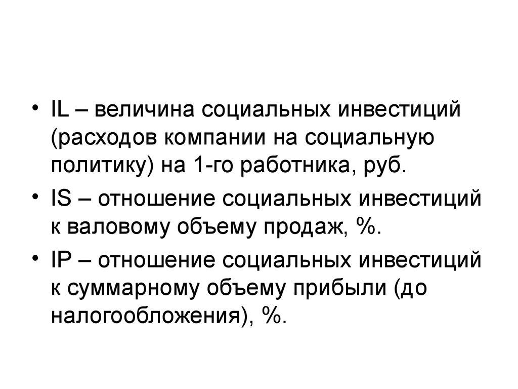 социальная ответственность бизнеса в россии пример