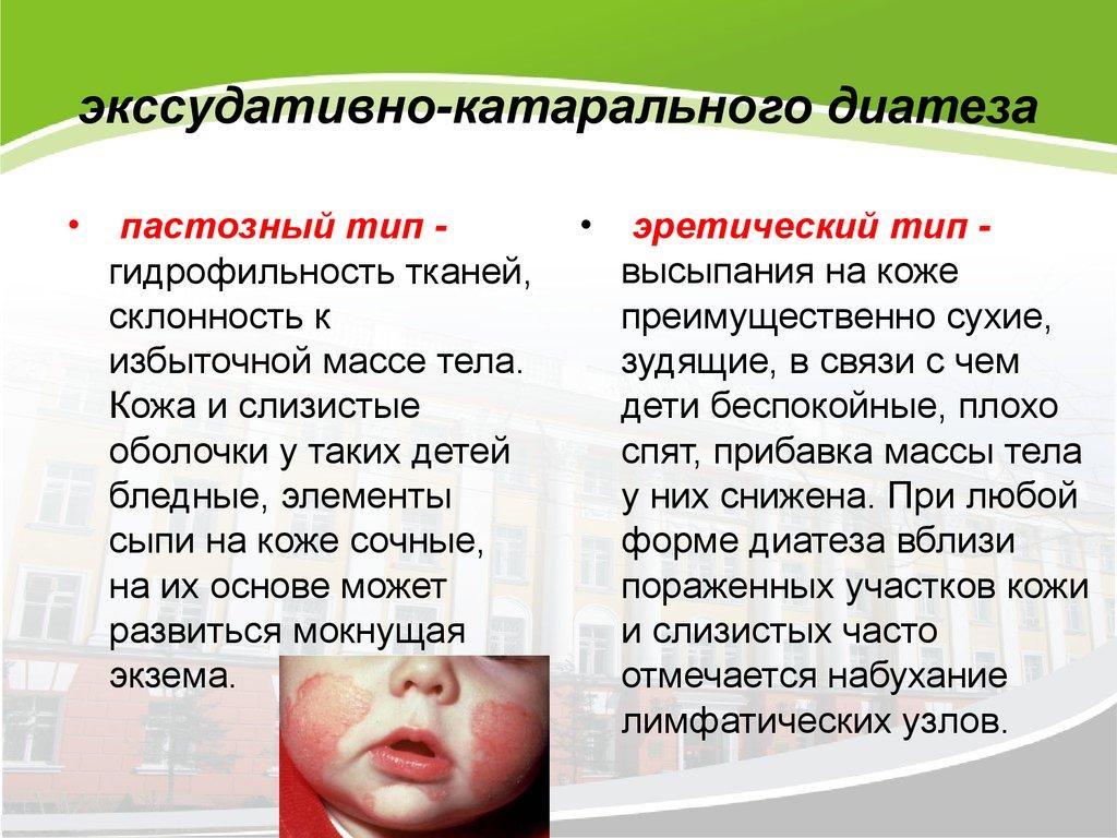 420Диатез у детей как лечить