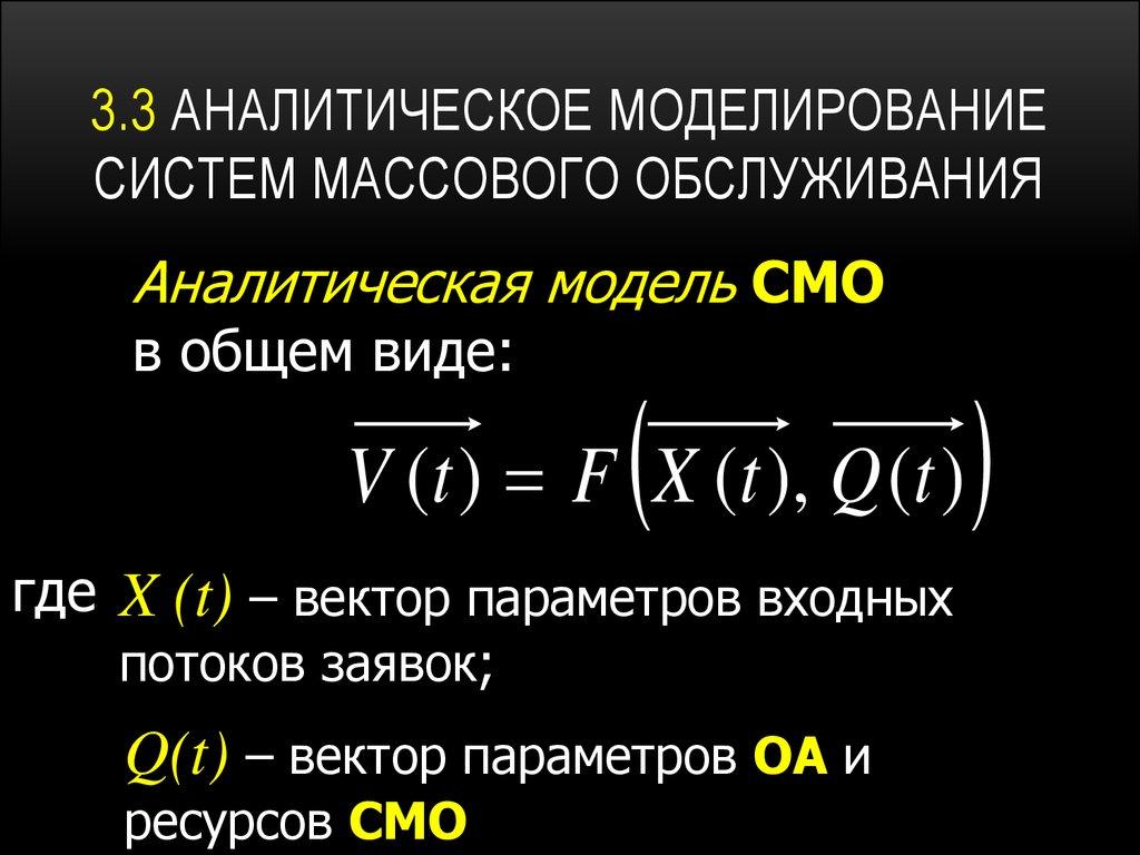 Тема теория массового обслуживания лекция: классификация систем массового обслуживания (смо) и решаемые ими задачи