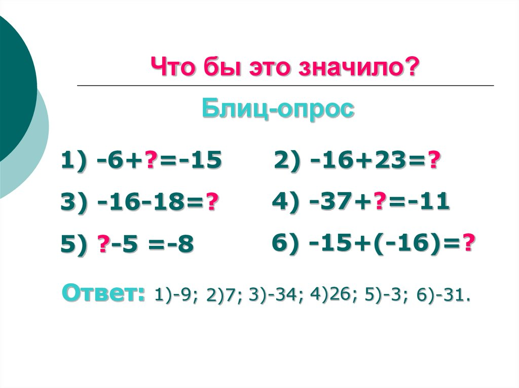 решение задач 1 класс знакомство