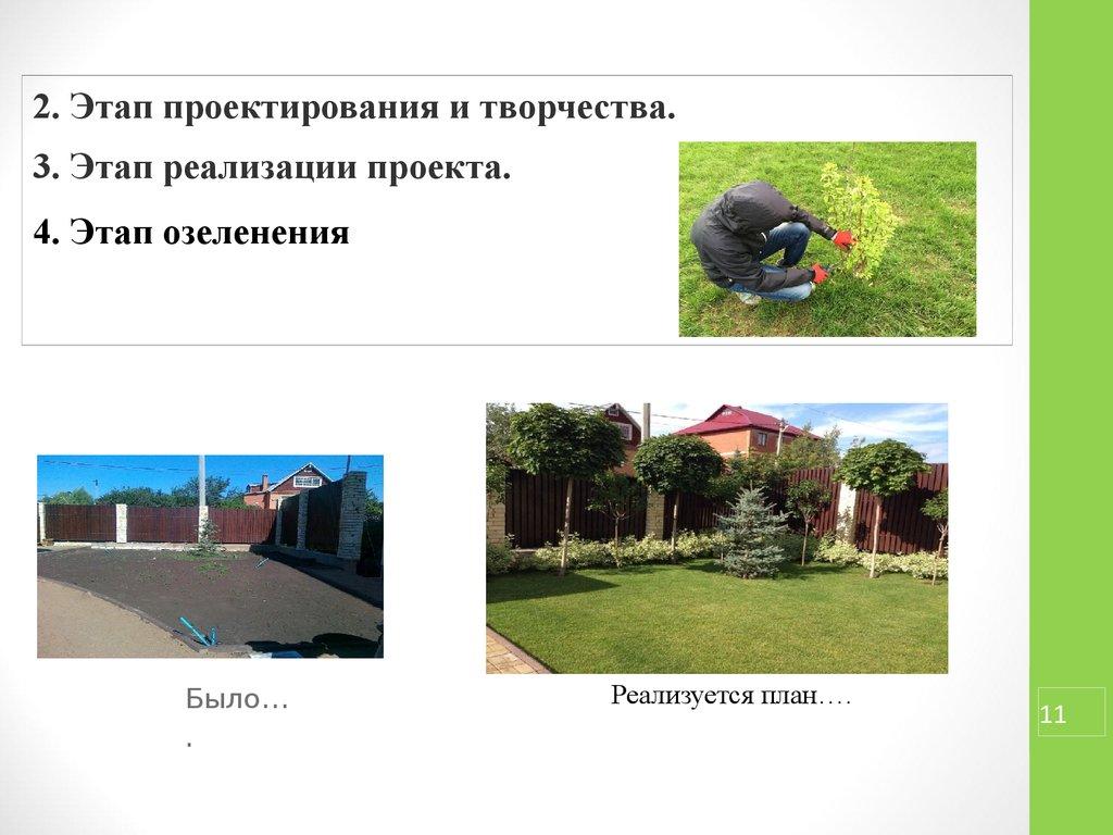 Проект на тему дизайн пришкольного участка