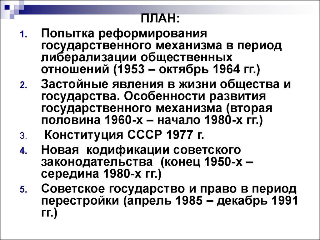 Период либерализации общественных отношений 1953 1964 гг