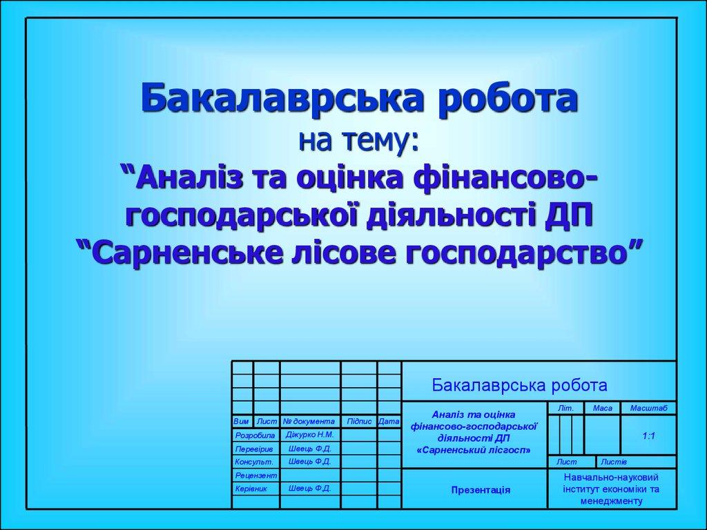 Аналіз господарської діяльності геологічного підприємства в Ленинском,Назарово,Тихорецке