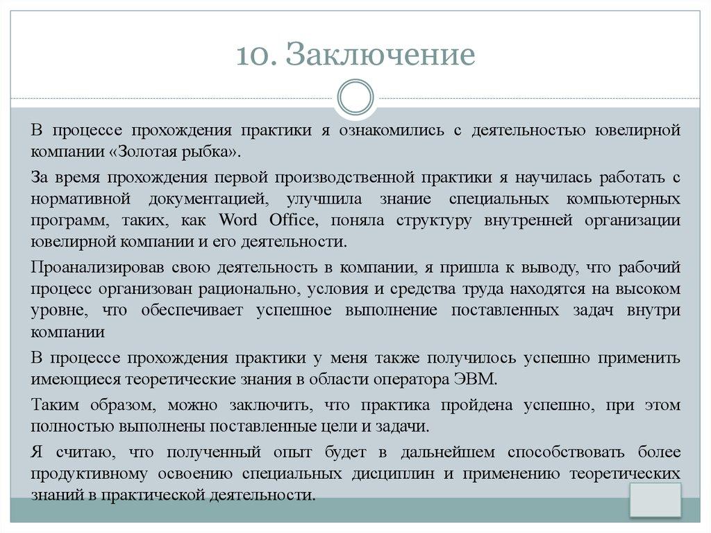 Заключение в отчете по производственной практике повара  Казахская сказка Глупец Казахская отчет по практике поваром в кафе сказка Заключение отчета по практике пример производственная