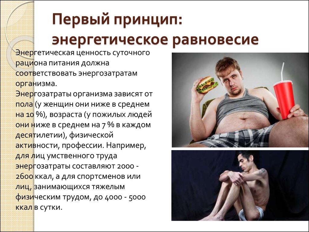 энергетическое питание для похудения отзывы