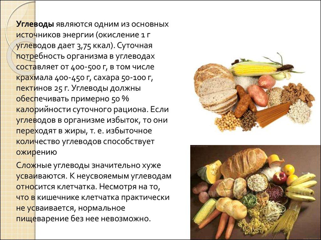 рациональное питание для похудения меню