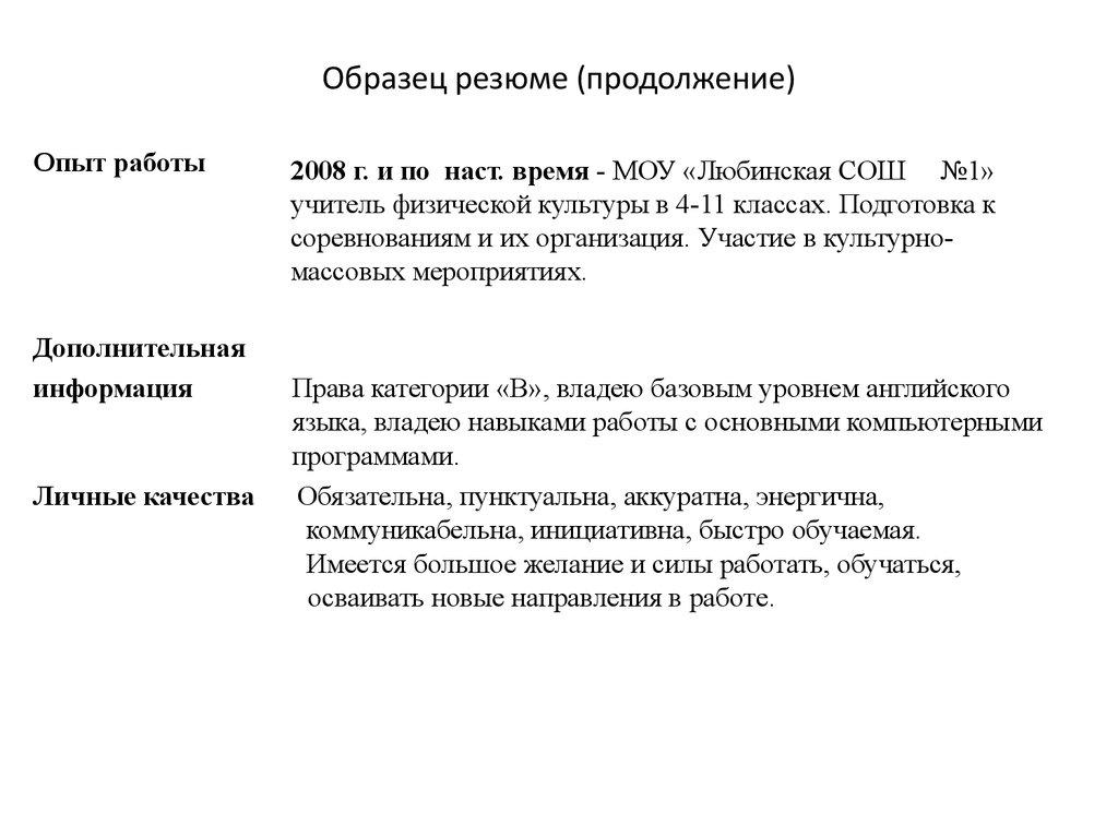 резюме директора дома культуры образец