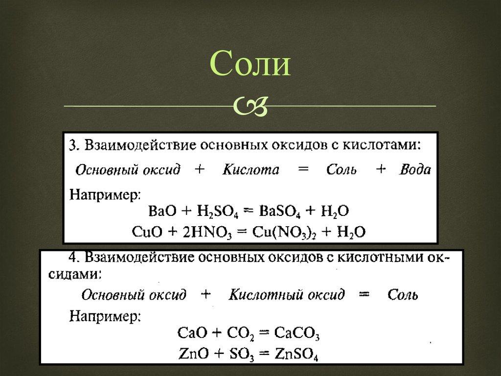Неорганические вяжущие вещества тест