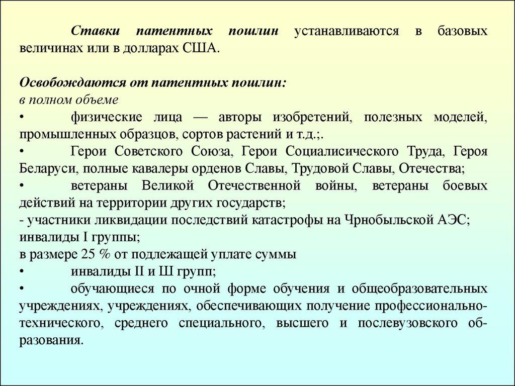 патент на промышленный образец беларусь - фото 10