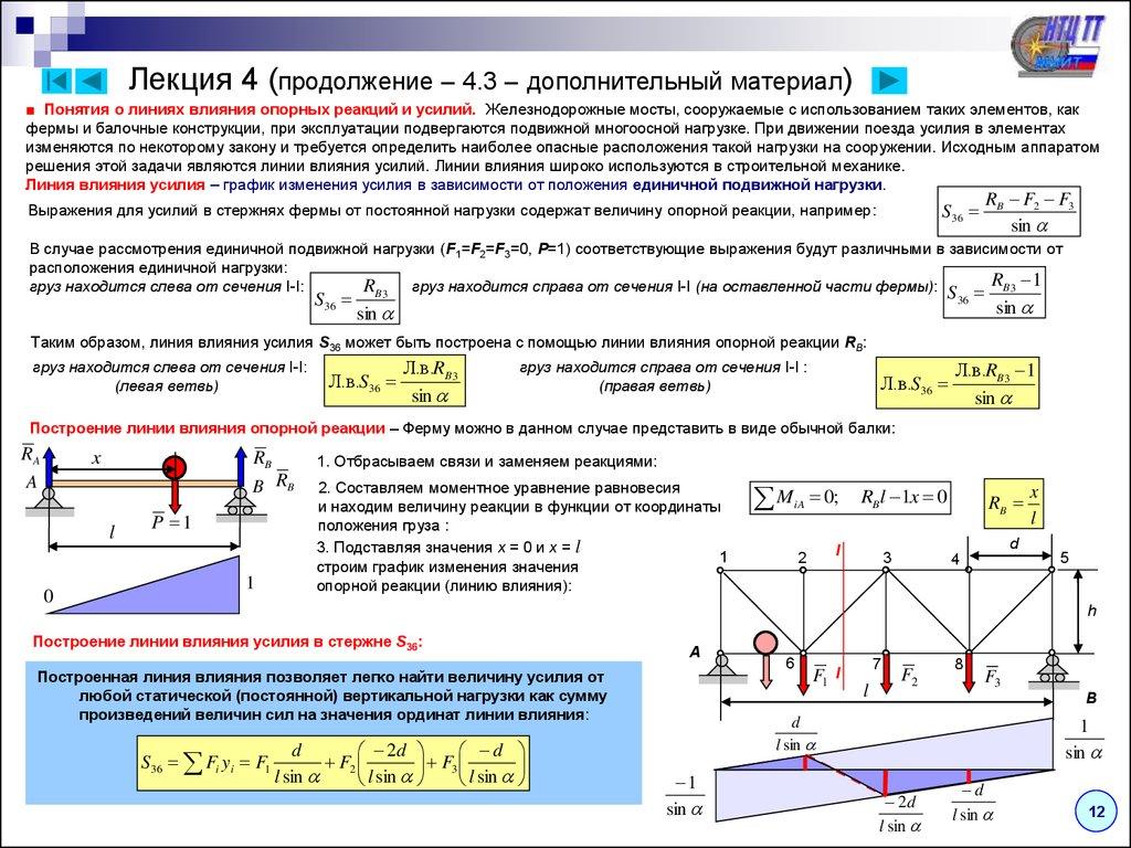 Презентация По Теоретической Механике