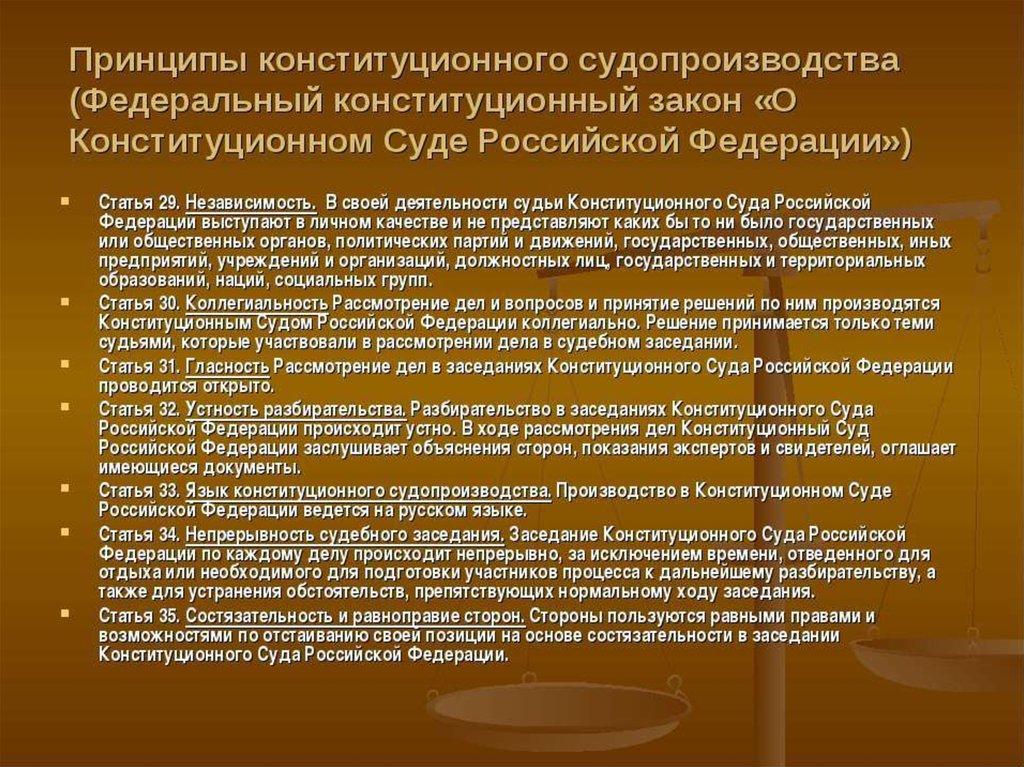 Рассмотрение конституционным судом рф дел о конституционности законов Диаспар, Лиз