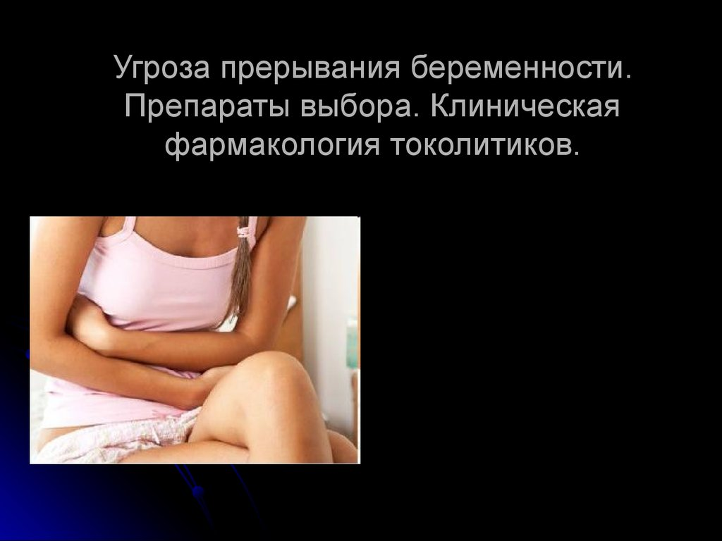 Угрозы на 8 неделе беременности