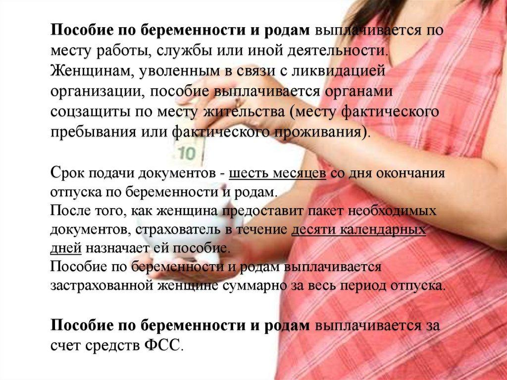 Увольнение в связи с ликвидацией беременной женщины 51
