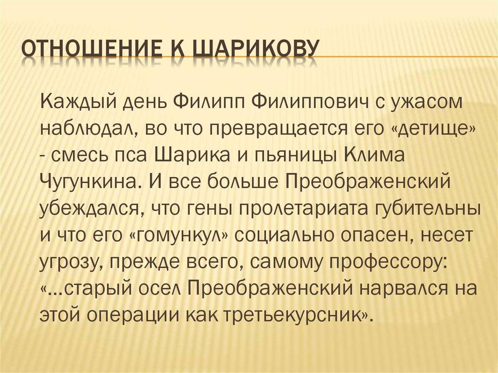 Булгакова, классе 11-м в  Сатира Урок-исследование или.