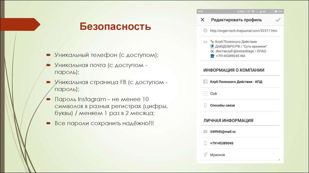 инстаграм бизнес аккаунт продвижение