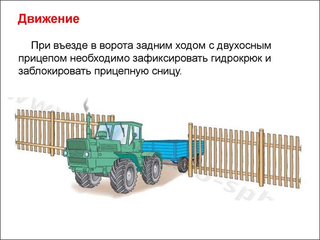Билет № 2 Тракториста машиниста   Охрана труда и обучение.