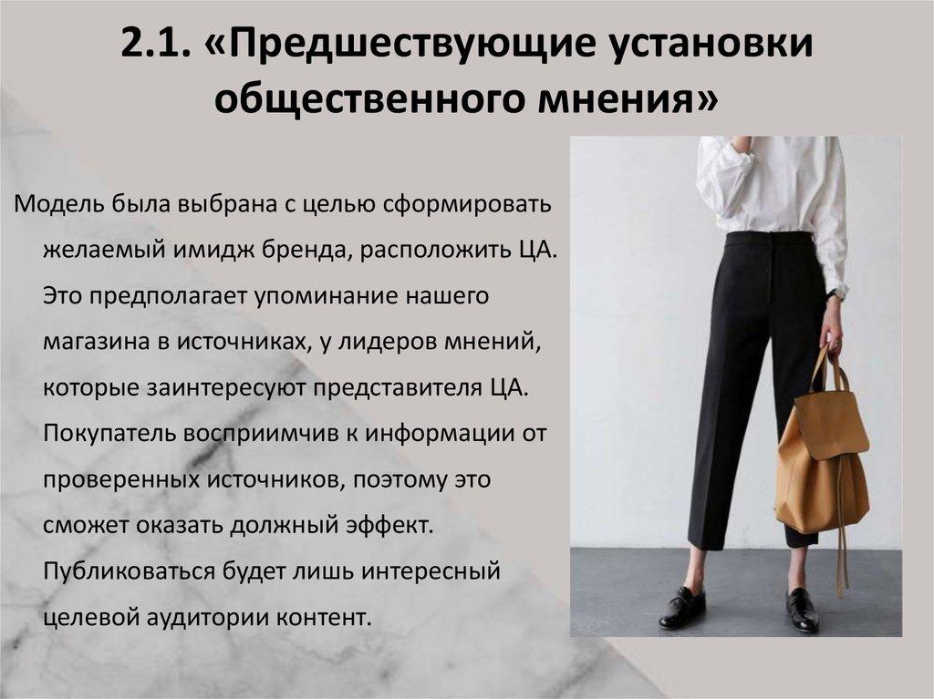 как создать интернет магазин одежды в инстаграме