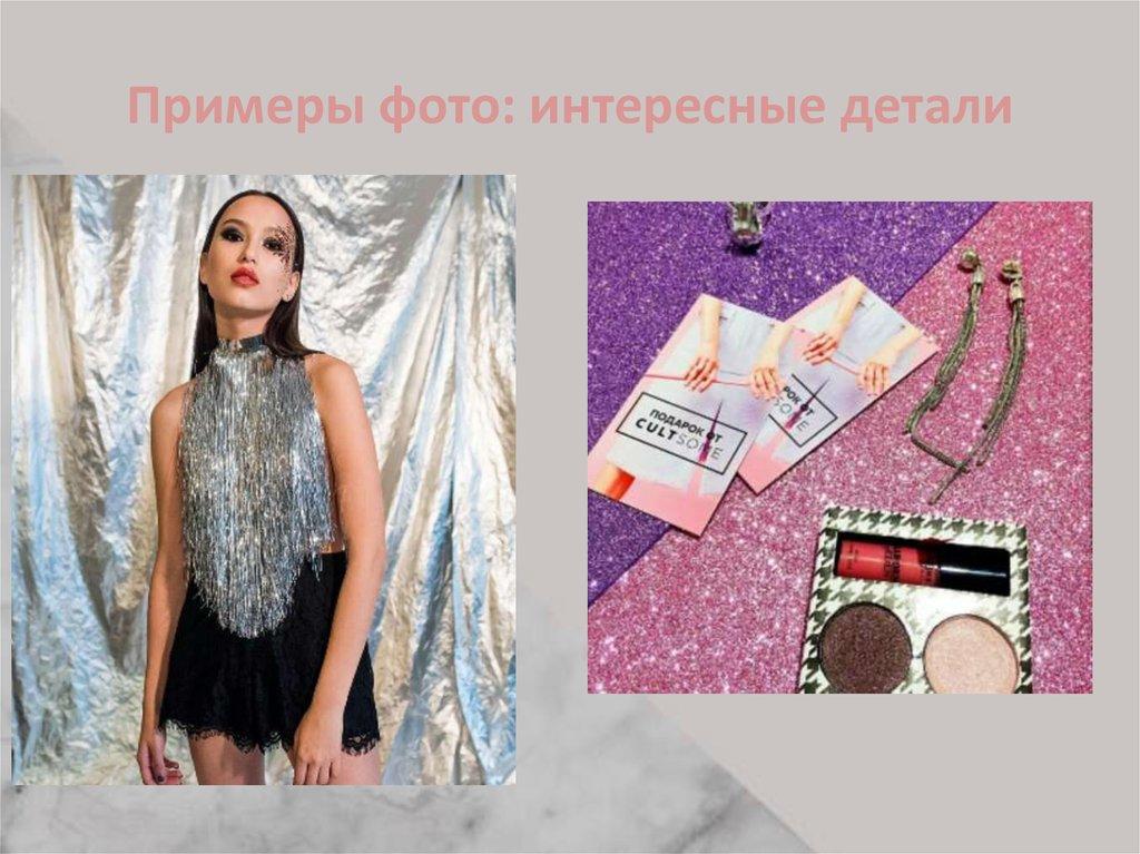 реклама магазина одежды в инстаграме