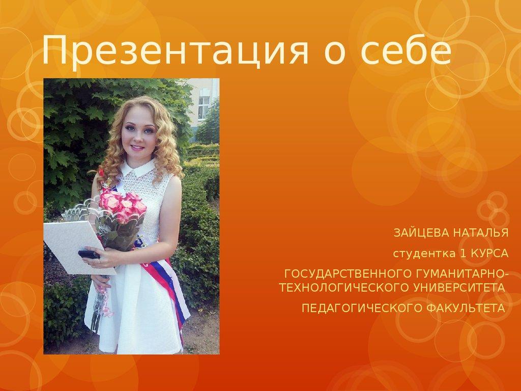 Визитка на конкурс красоты для девушки примеры