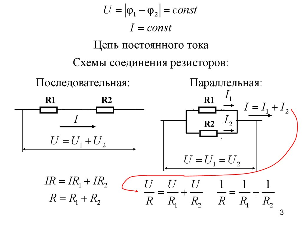 параллельная электрическая цепь схема
