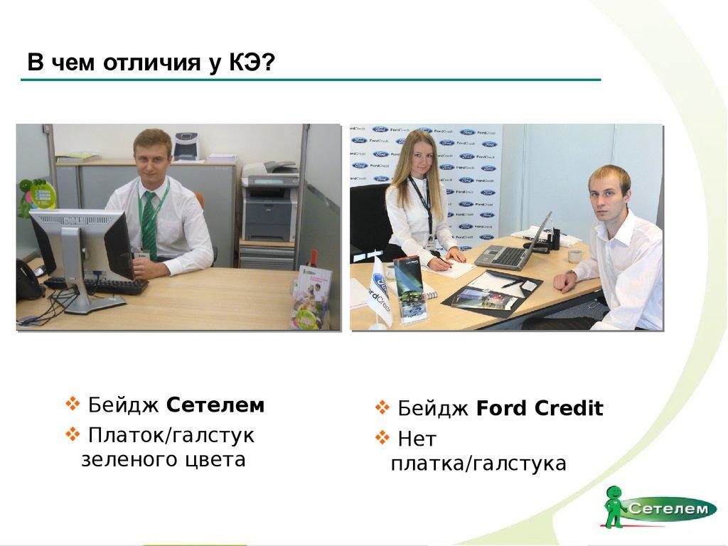 Сетелем банк работа кредитный эксперт