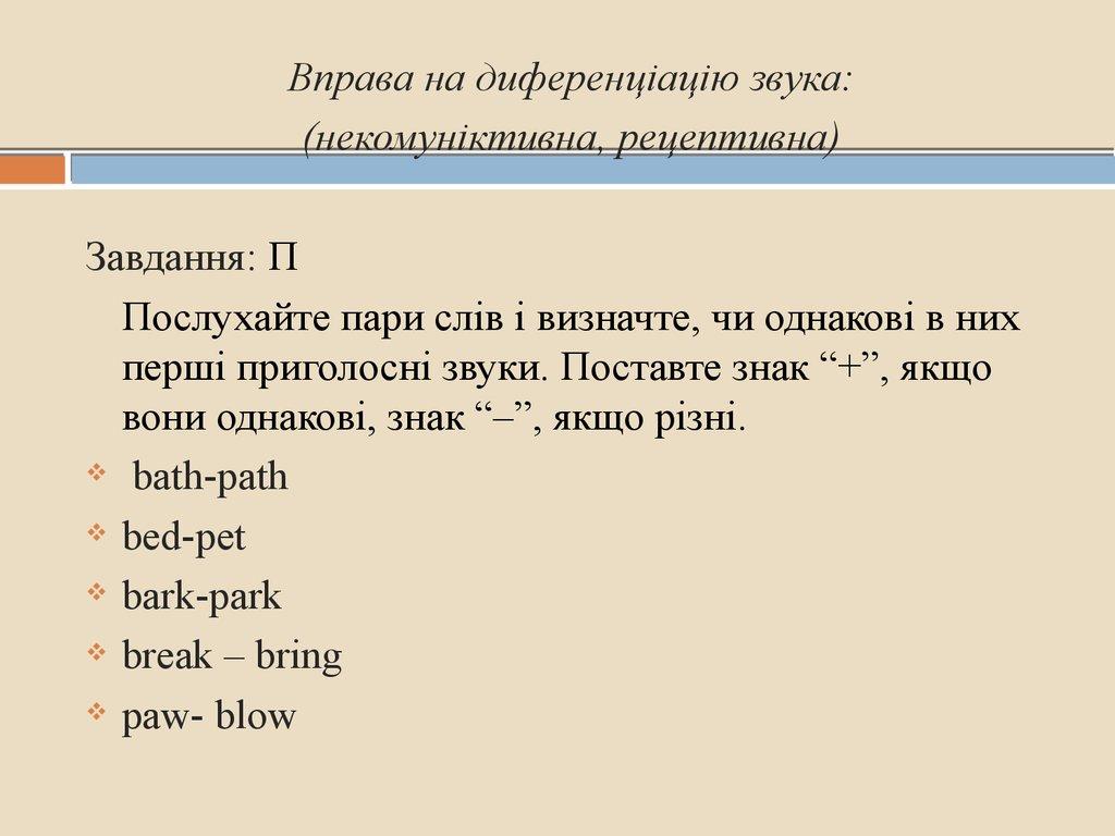 курсова робота англійська мова