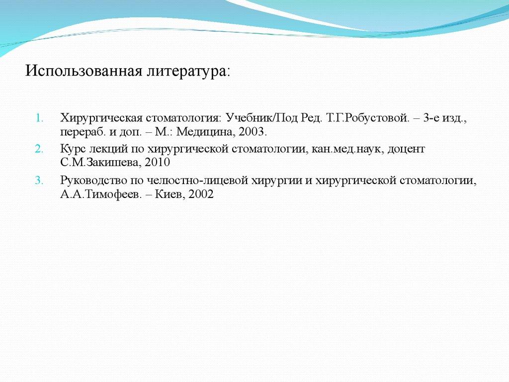 Лекарственные средства для лечения гриппа и орви