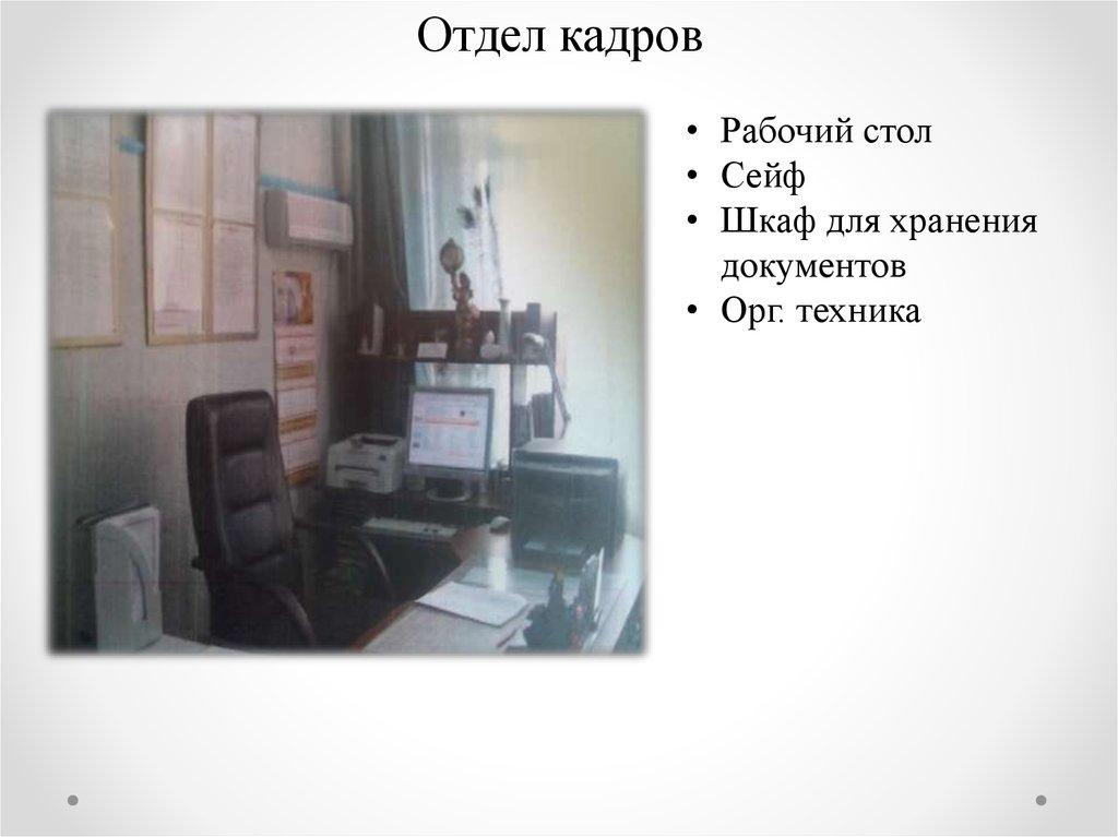 оснащение кабинета диетолога для лицензирования