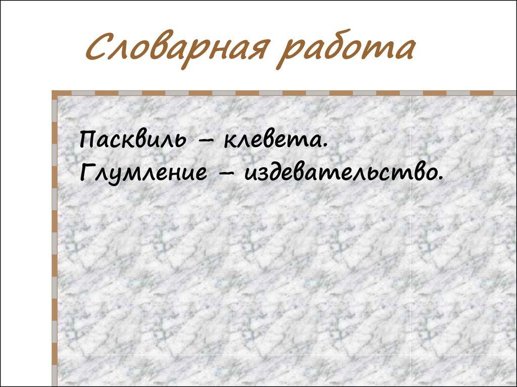 Краткое Содержание Ревизор Гоголя