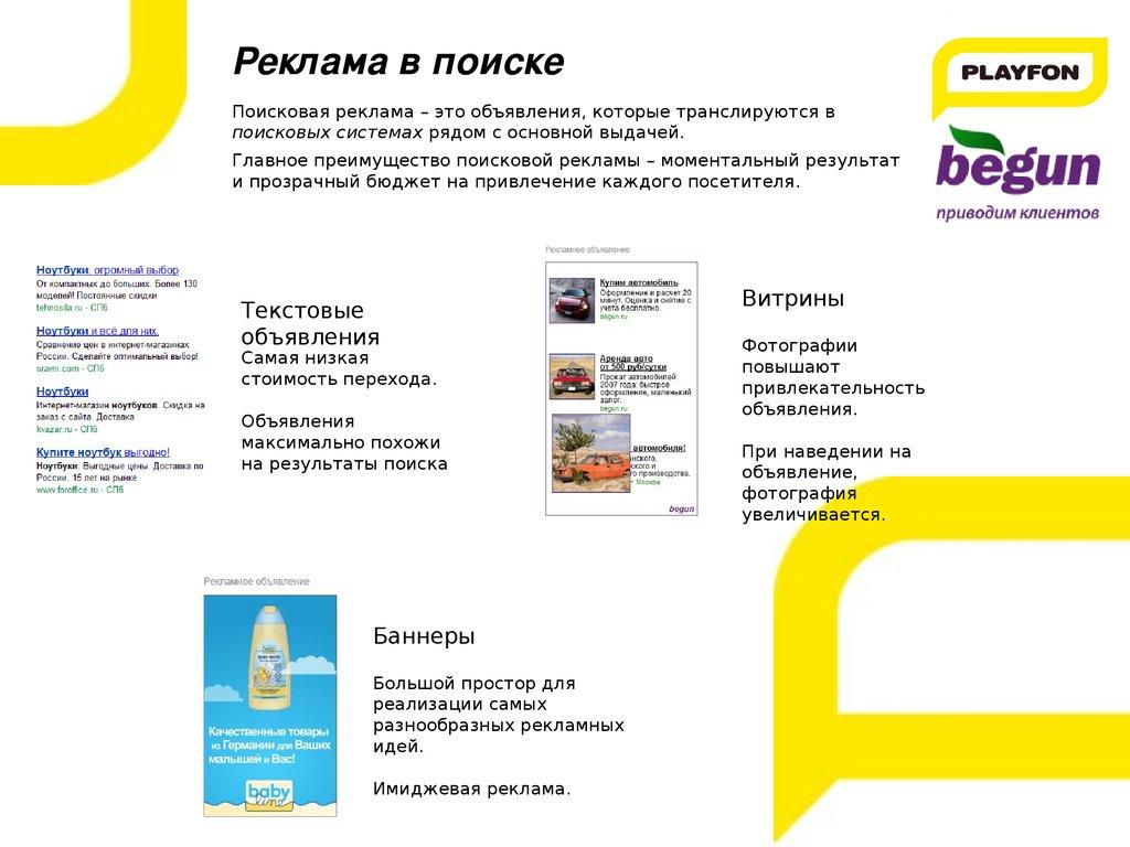 Продвижение сайтов в поисковых системах самостоятельно сайтов поисковое продвижение контекстная реклама медийная