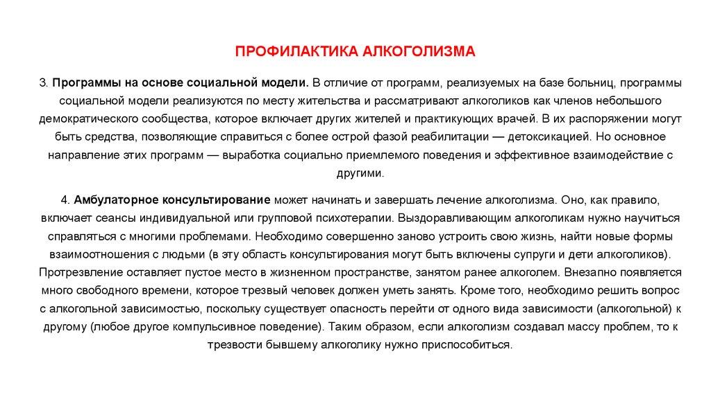 Закодироваться от алкоголя юг москвы