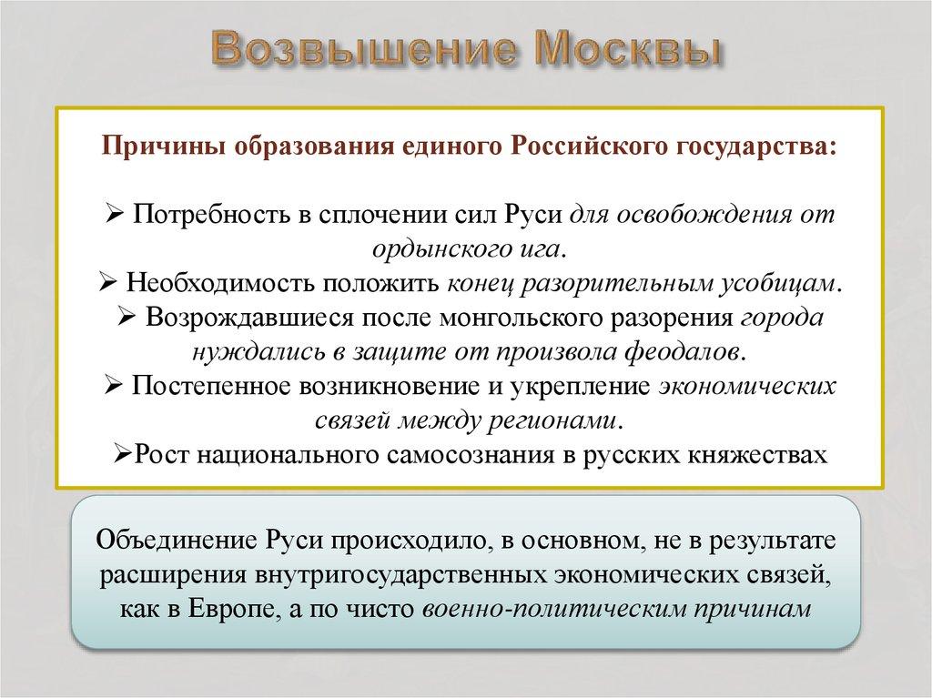 С чем связано возвышение москвы