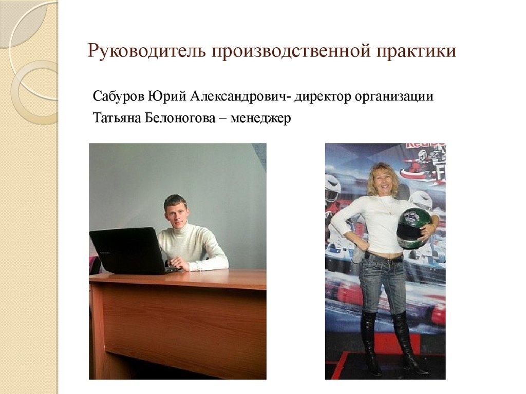 Презентация По Прохождению Производственной Практики