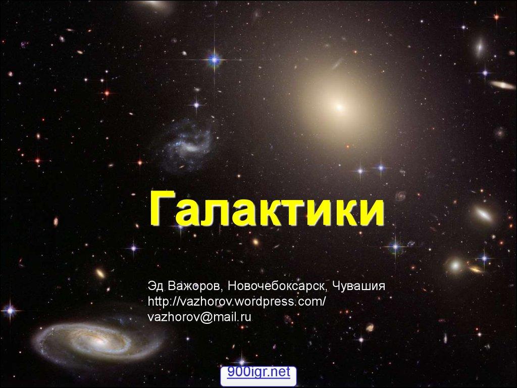 h презентацию виды спектров