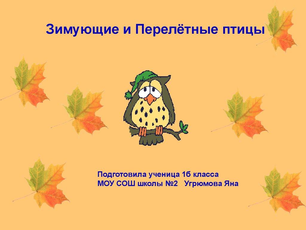 Картинки птиц с названиями для детского сада