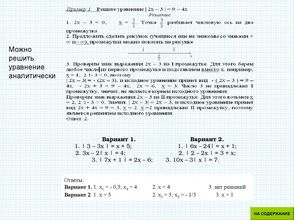 решение уравнений содержащих переменную под знаком модуля 7 класс