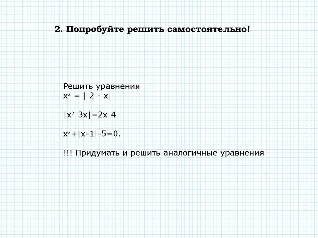 решение линейных уравнений под знаком модуль