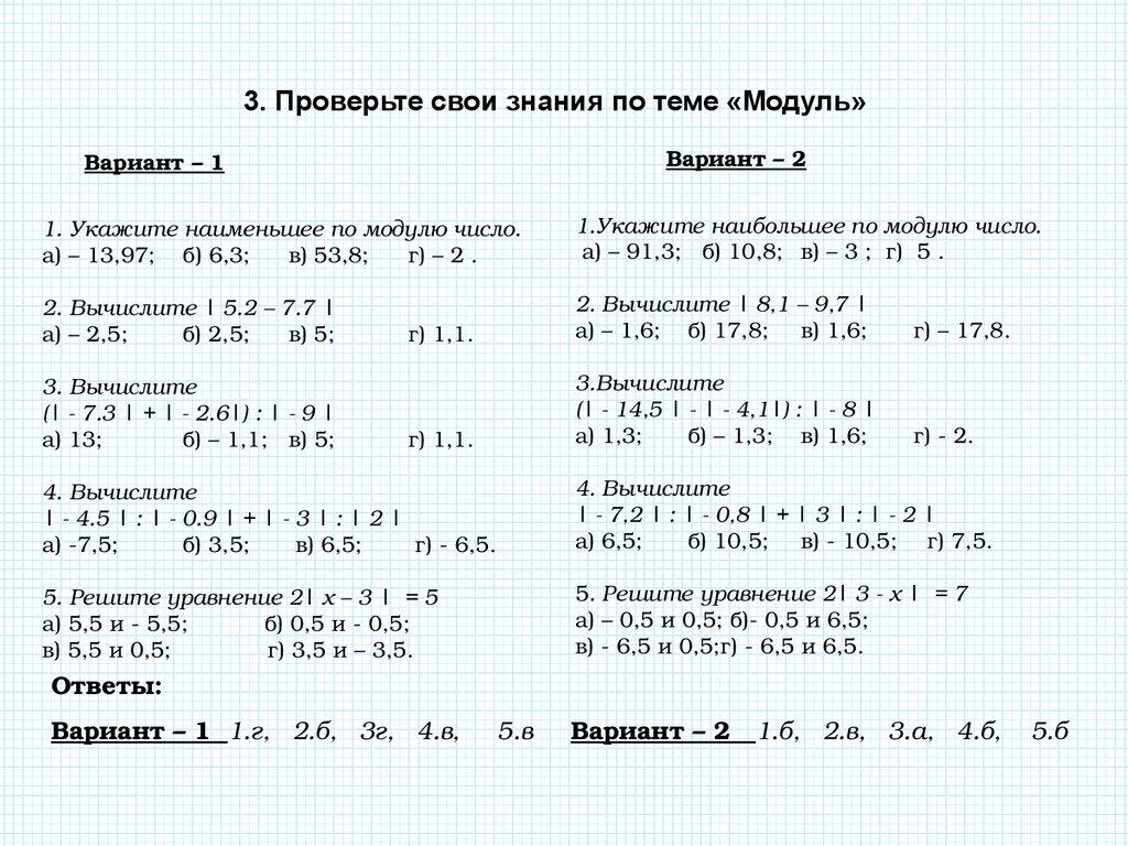 преобразование выражений со знаком модуля