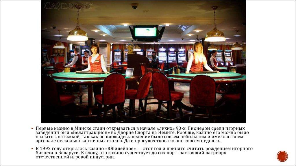 Регламент проведения розыгрышей в казино казинов с.н