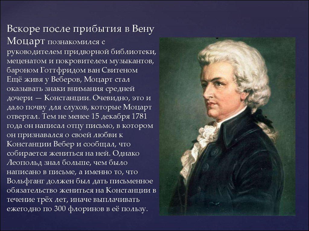 презентация творчество в.а. моцарта