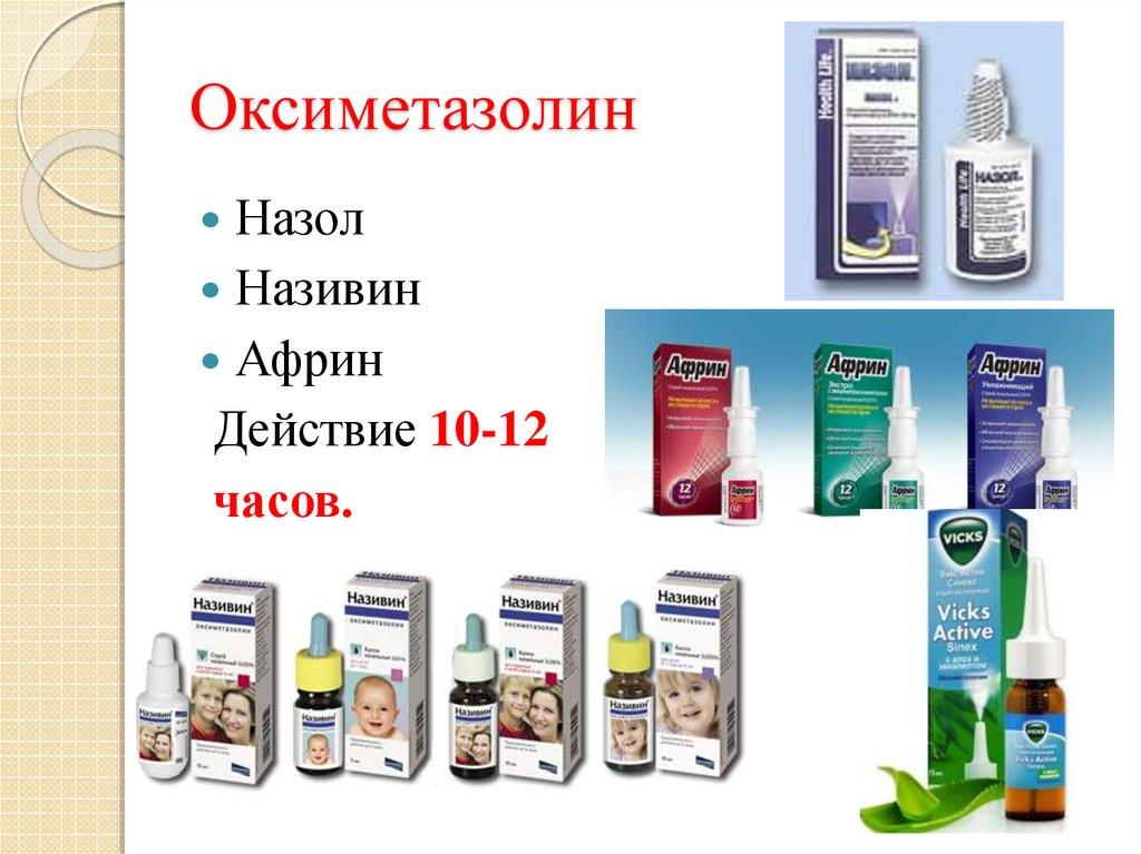 оксиметазолин препараты