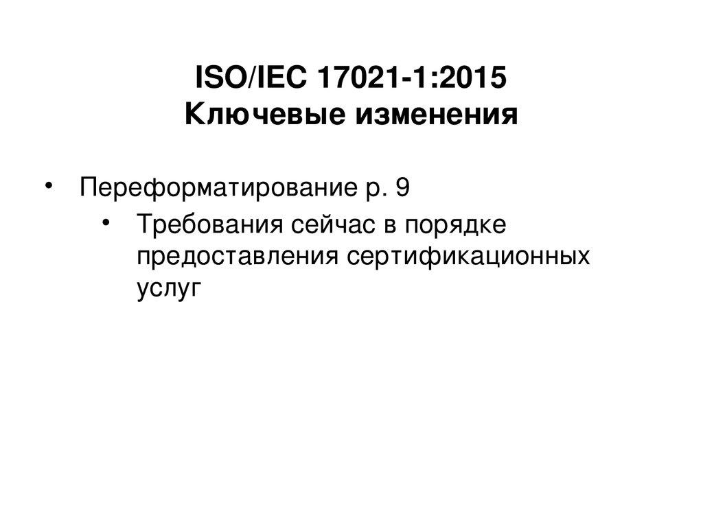 iso iec 17021 1 2015 pdf